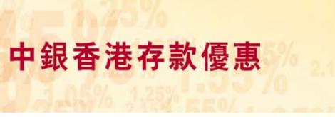 中銀香港人民幣定期高達2.6% 年利率