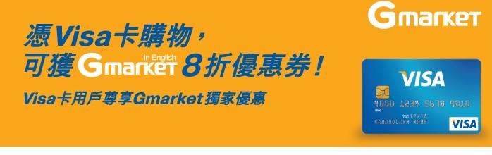 Gmarket dbs coupon